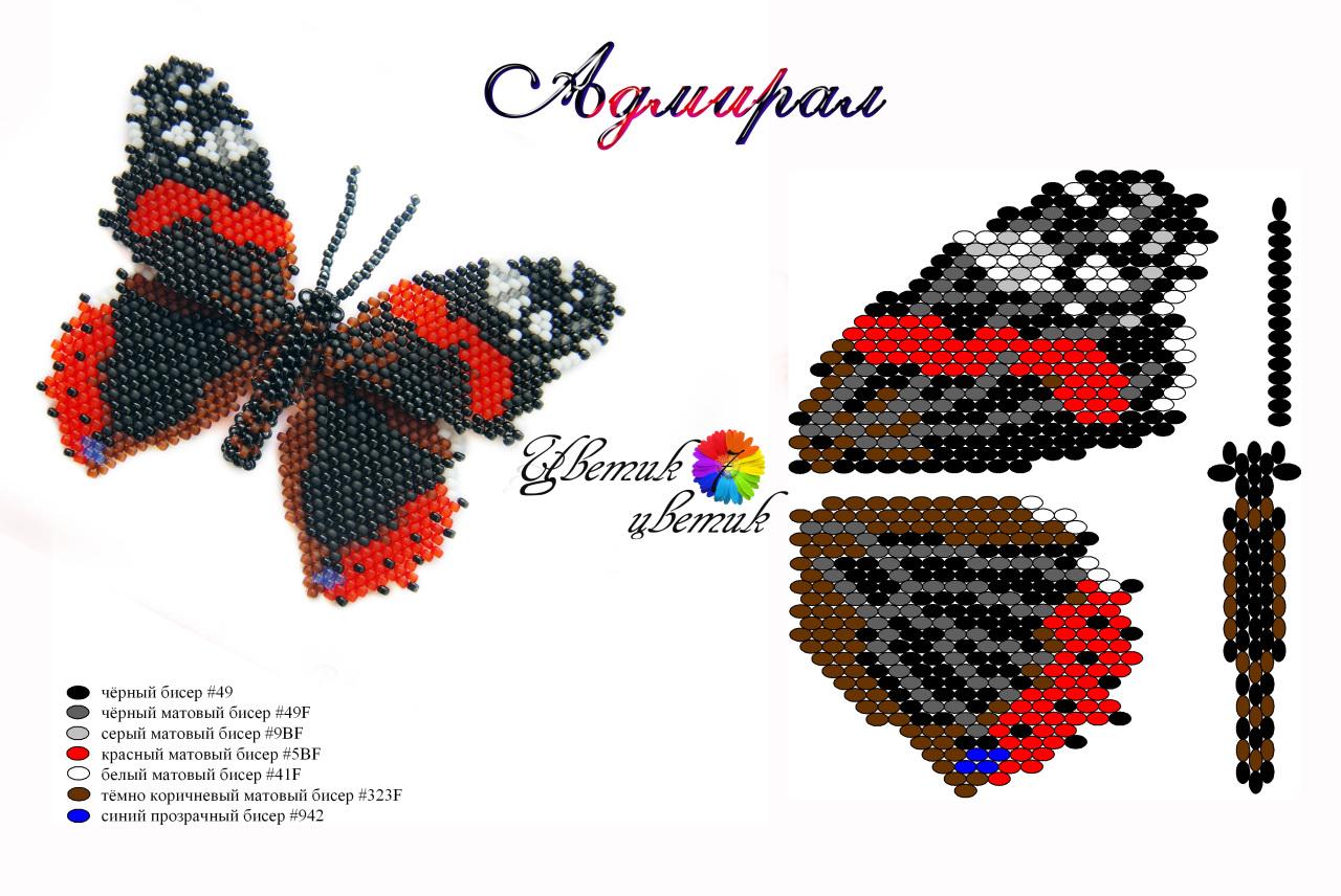Схема бабочек из бисера 15 фотография