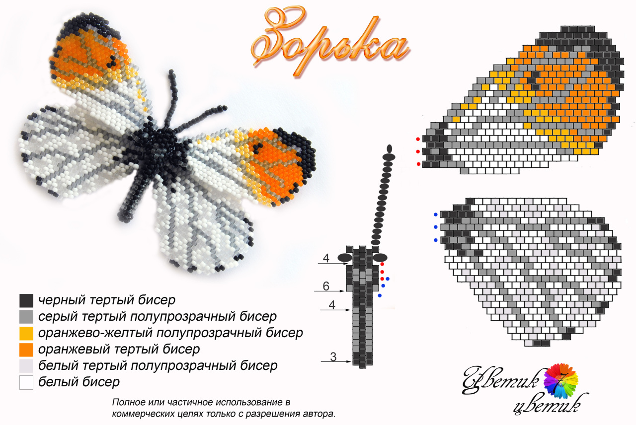 Плетение из бисера бабочек схемы