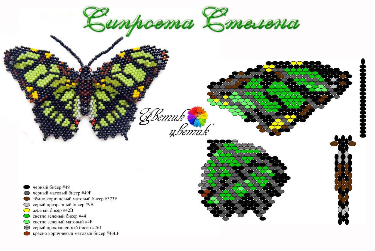 Бисероплетение бабочки и схемы