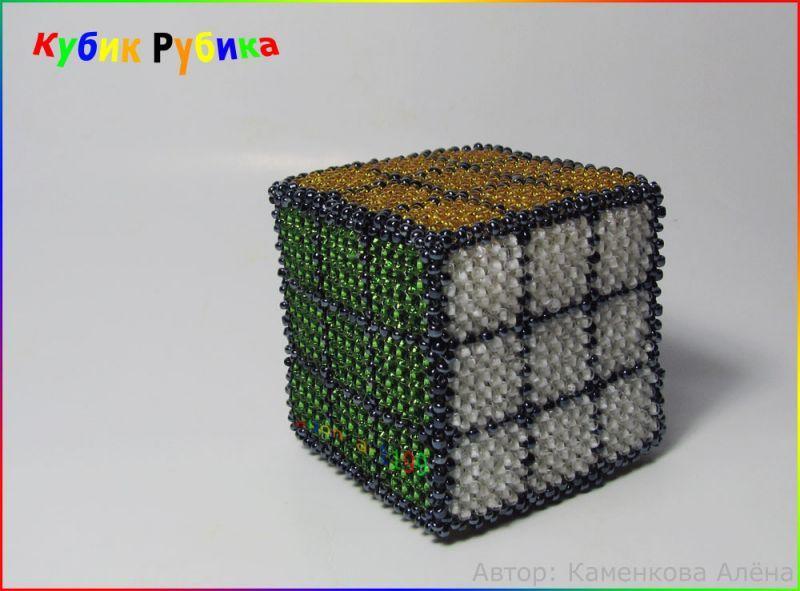 """Схема """"Кубик из бисера"""""""