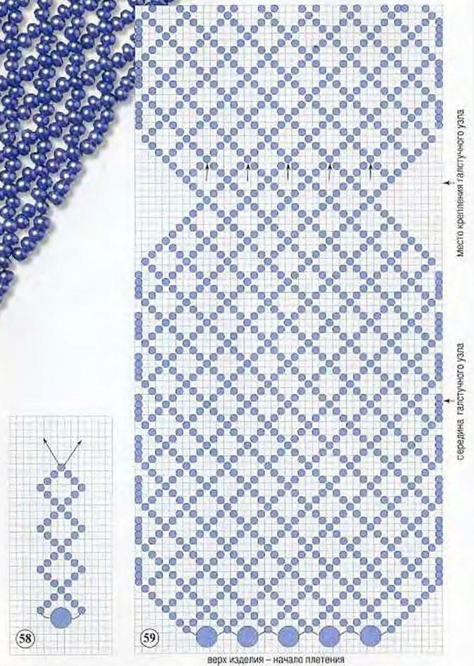 """Схема """"Комплект с голубыми"""