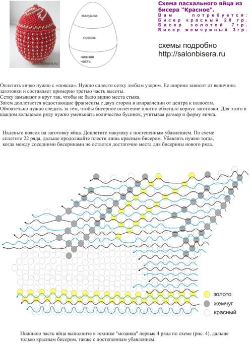 Схема плетения яйца из бисера видео